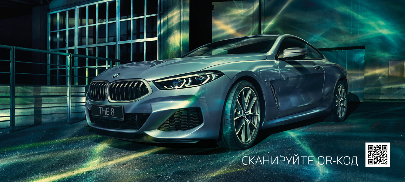 THE BMW 8 серия Coupe