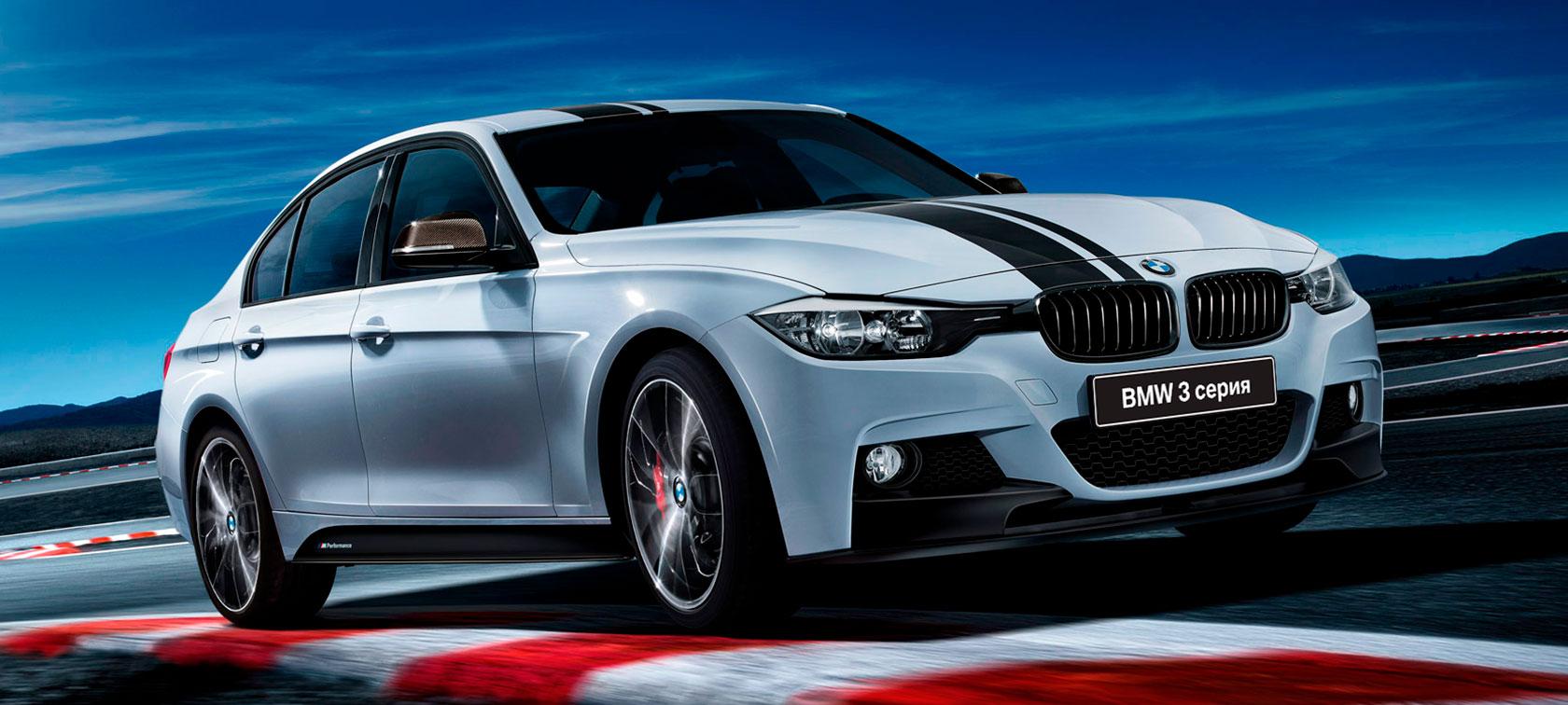 ПАКЕТ M PERFORMANCE ДЛЯ BMW 3 СЕРИИ (F30)